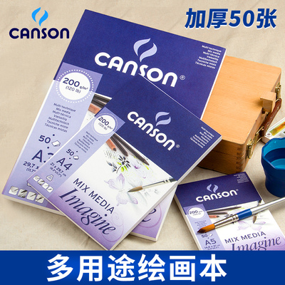 French Canson watercolor book A4 watercolor book book A3 art painting book hand-painted book painting paper loose-leaf detachable A5 mini small travel fine-grain watercolor paper painting paper color lead painting book