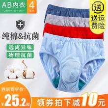 AB男士中老年纯棉裤身抗菌大码爸爸短裤高腰内裤宽松三角裤头0922