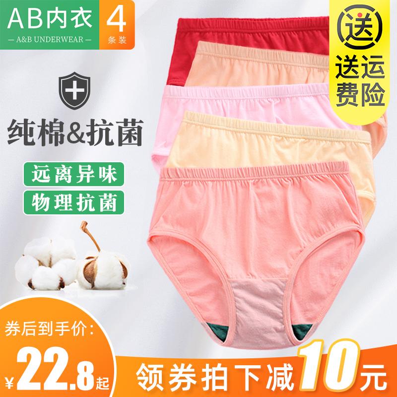 ab内裤女士中老年纯棉裤身高腰宽松抗菌妈妈裤头大码三角短裤2822