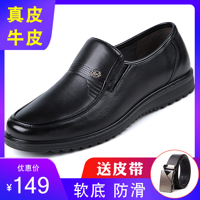 Fathers shoes 40 mens 50 leisure 60 spring middle aged genuine leather old mans soft soled mens shoes middle aged and old peoples shoes
