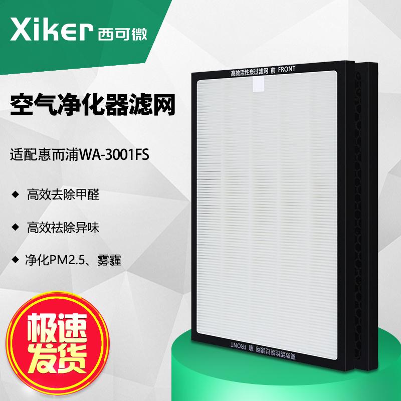 [西可微(xiker)官方店净化,加湿抽湿机配件]惠而浦WA-3001FS空气净化器过月销量0件仅售119元