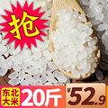 东北20斤家庭装秋田小町10kg珍珠米