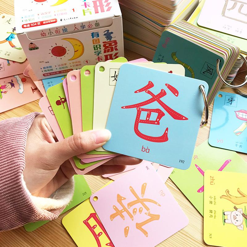 幼儿识字卡片0-2-3-6岁宝宝认字卡片 学龄前儿童汉字学习早教卡片
