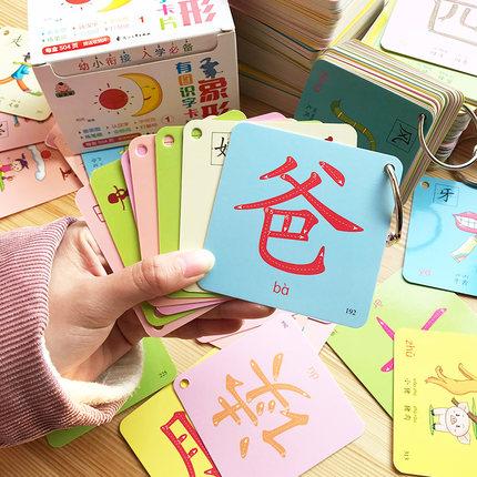 幼儿识字0-2-3-6岁宝宝学龄前卡片