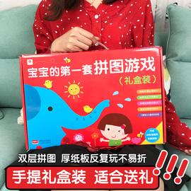 幼儿童拼图礼盒装宝宝益智力开发男女孩益智游戏早教玩具0-3-6岁