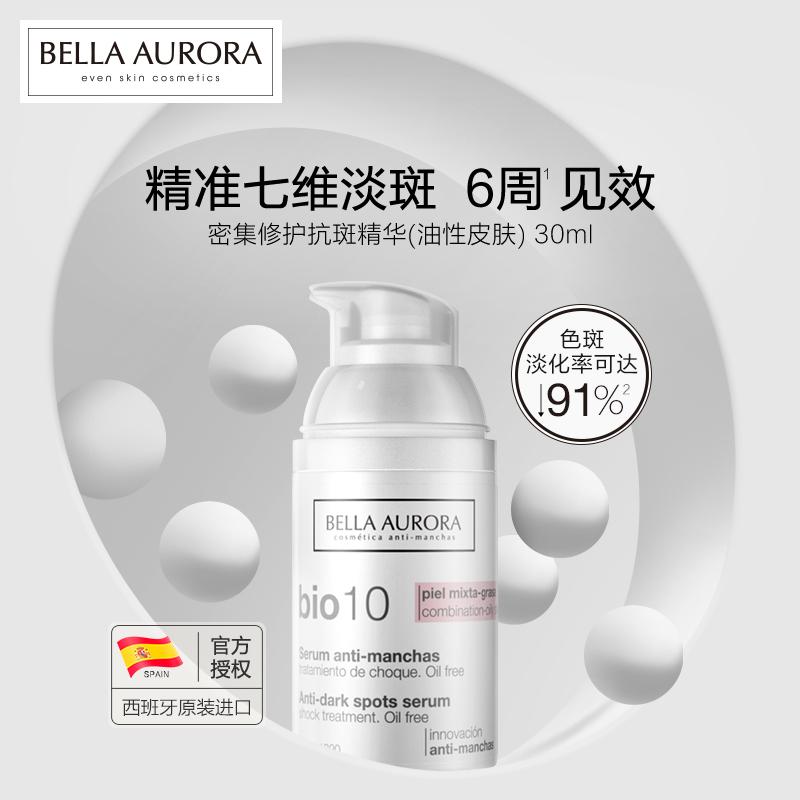 BELLA AURORAbio10美白淡斑补水保湿精华混合油性肌孕妇可用30ml满299元可用50元优惠券