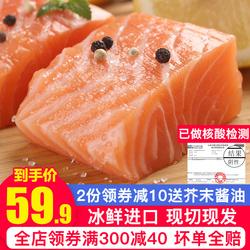 新鲜进口寿司生鱼片三文鱼刺身 整条当天现杀即食冰鲜三文鱼500克