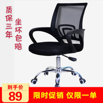 Computer Chair Mesh Modern simple office chair bow staff chair staff chair home lifting Swivel Chair Stool Special OFFER