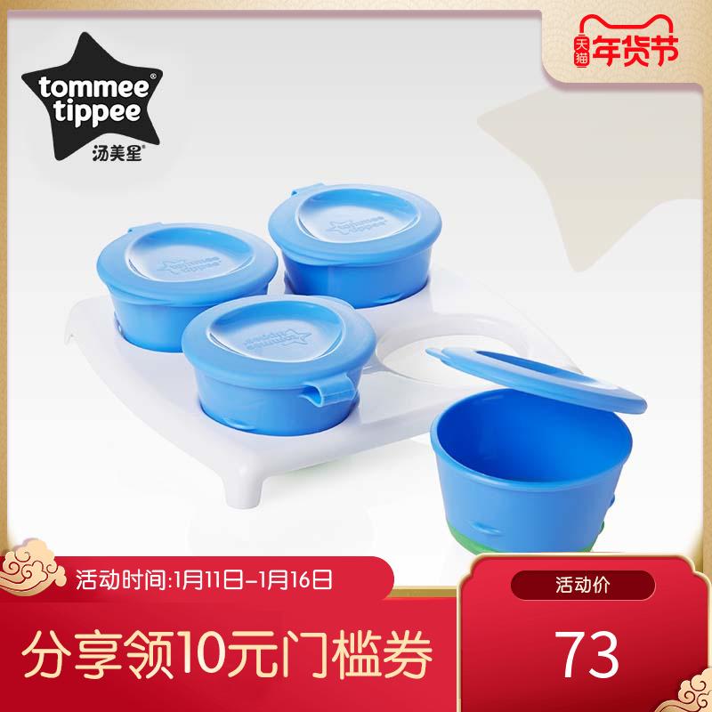 tommeetippee汤美星宝宝辅食存储罐密封盒奶粉盒便携带托盘4个装
