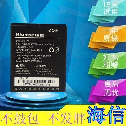海信E860电池 HS-T830 E830 E860 E860C原装手机电板 Li37120电池