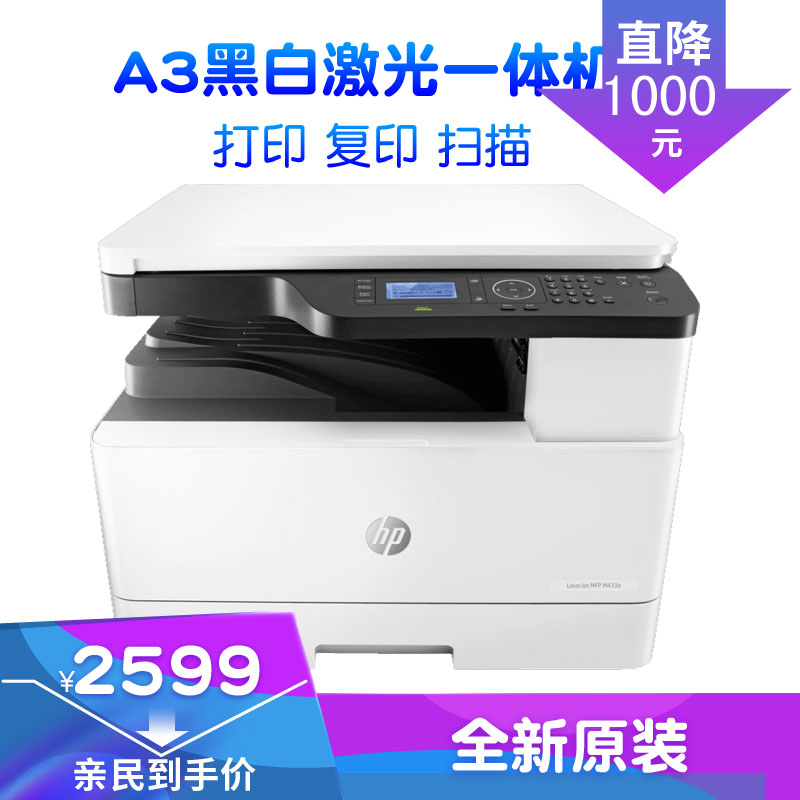New HP m436 / 437 / 439n / dN / DNA A3 black and white laser printing, copying and scanning multifunction machine