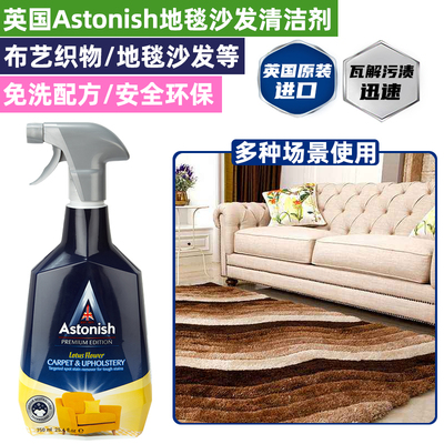 Astonish down jacket dry cleaning agent sweater fabric sofa carpet dry cleaning disposable agent strong decontamination