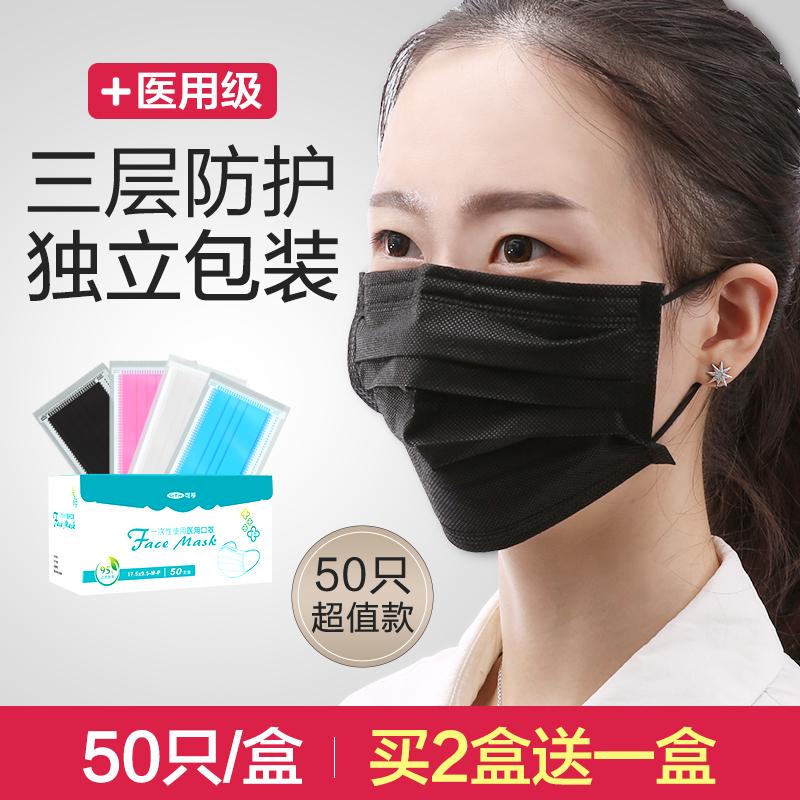可孚医用口罩黑色一次性口卓防尘透气过敏性鼻炎无菌女独立包装