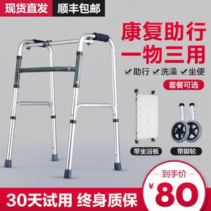 助行器辅助行走器老人学步车残疾人骨折扶手架走路步行助步助力器