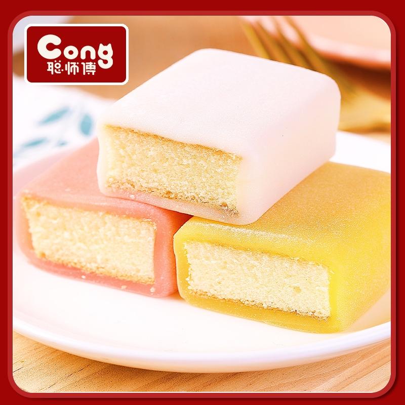 Cong master ice skin cake net red potato Nuomici breakfast snack snack snack plain cake bread