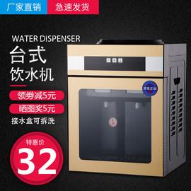 饮水机冷热台式制冷热家用宿舍迷你小型桌面节能办公冰温热开水机图片
