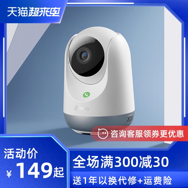 360监控家用远程手机夜视ai摄像机