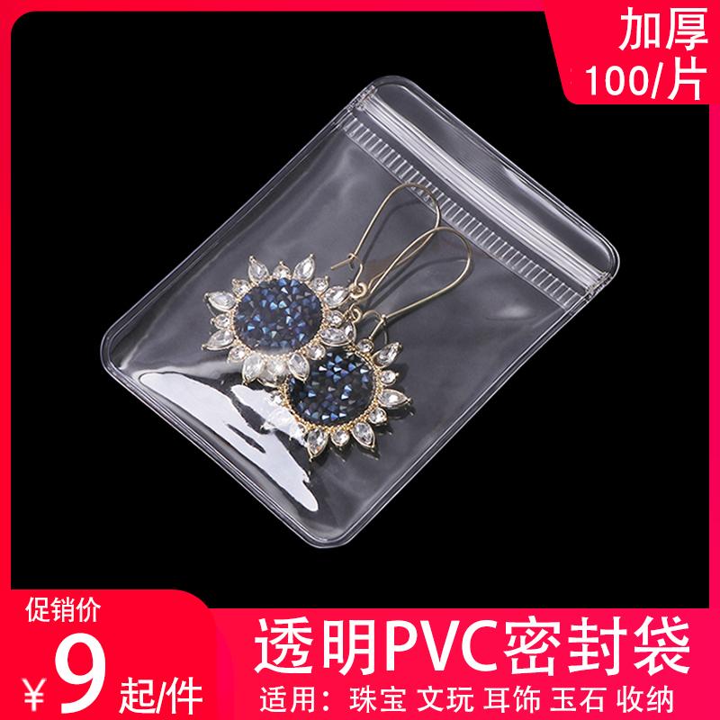 塑封袋子透明pvc首饰耳环收纳袋密封饰品文玩珠宝耳饰防氧化自封