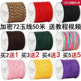 72手工编织绳编绳线绳吊坠线手链红线绳子手编手绳diy材料A号玉线图片