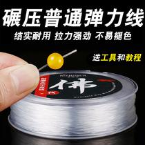手链绳子皮筋高端文玩透明牛筋水晶手串绳弹力线串珠耐磨穿珠子