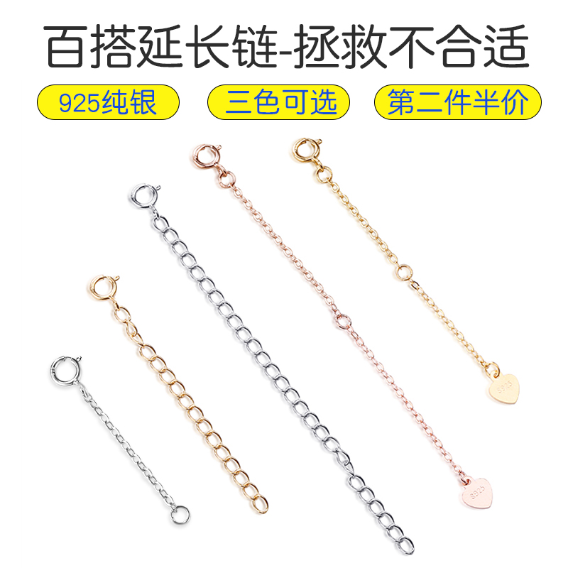 Necklace extension chain tail 925 Silver Sterling Silver Bracelet DIY accessories chain adjustment chain extension 18K gold plating