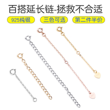 Necklace extended chain tail 925 Silver Sterling Silver DIY accessory chain adjustable chain extension 18 K gold plating