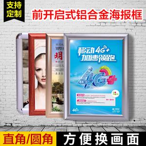 前开启式铝合金海报框电梯广告框相框画框宣传边框架营业执照挂墙