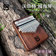 沃尔特21音胡桃木拇指琴卡林巴琴kalimba17音板式 旅行琴手指乐器