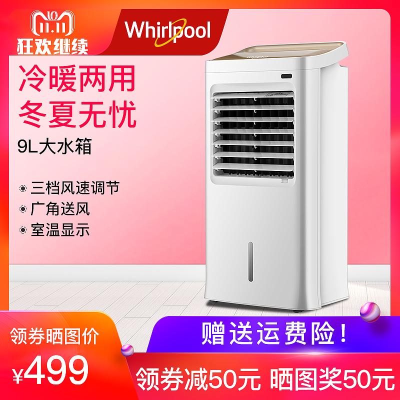 惠而浦空调扇冷暖两用水冷风机家用冷暖风扇制冷器小空调制冷宿舍