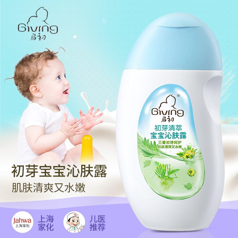 启初初芽清萃宝宝沁肤露155ml 新生婴儿童保湿防痱润肤露身体乳