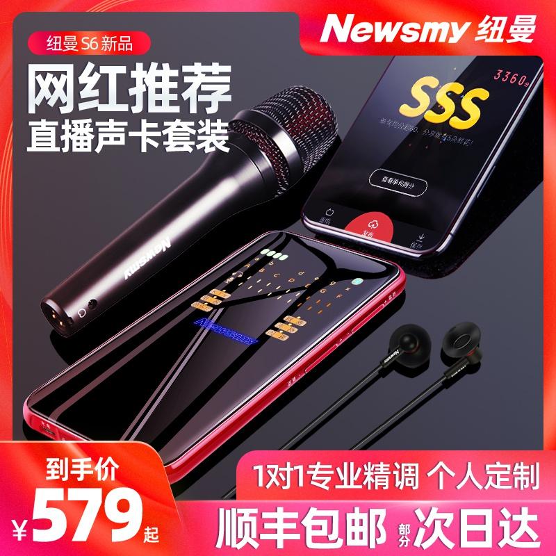 升级版 纽曼S6直播设备全套声卡唱歌手机专用网红K歌神器直播套装全民录音电容麦克风电脑台式快手通用