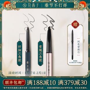 花西子极细三角眉笔/持久防水防汗初学者不容易脱色晕染网红超细