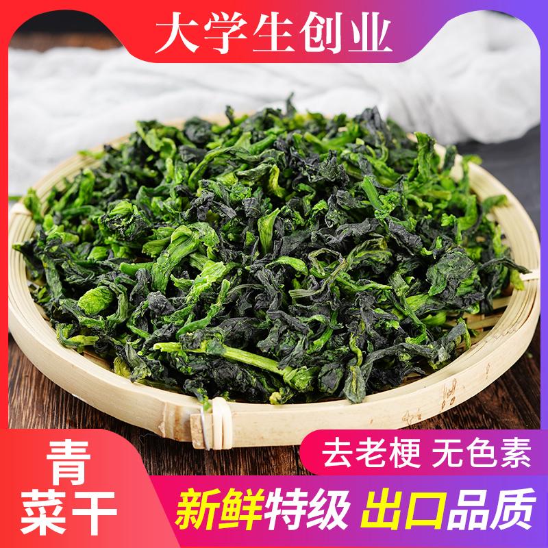 宁波特产优质万年青500g青菜干货嫩菜心芯野菜干脱水蔬菜干菜包邮