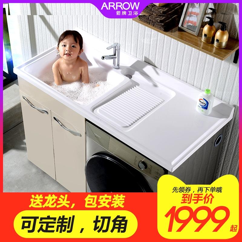 箭牌洗衣机柜子浴室柜洗衣柜阳台洗手盆组合洗漱台一体柜定制台盆