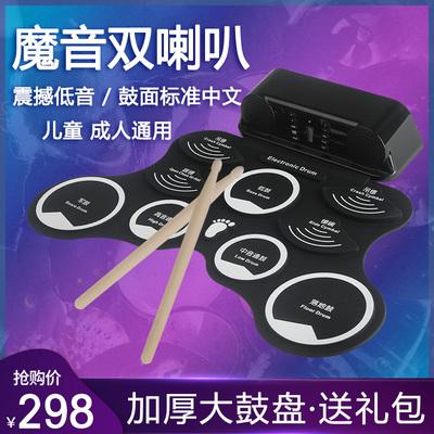 手卷电子鼓架子鼓成人儿童初学者入门家用便携式爵士电鼓练手神器