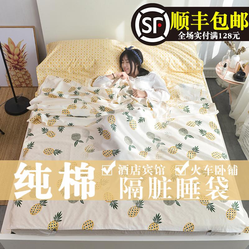 旅行酒店隔脏睡袋成人宾馆卧铺出差旅游单双人便携式防脏床单纯棉