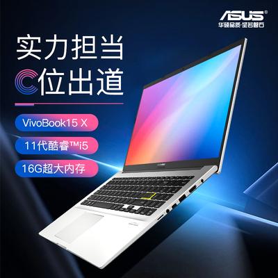 【花呗24期免息】Asus/华硕VivoBook15 2021款11代英特尔酷睿i5轻薄便携商务办公学生用i7笔记本电脑15.6英寸