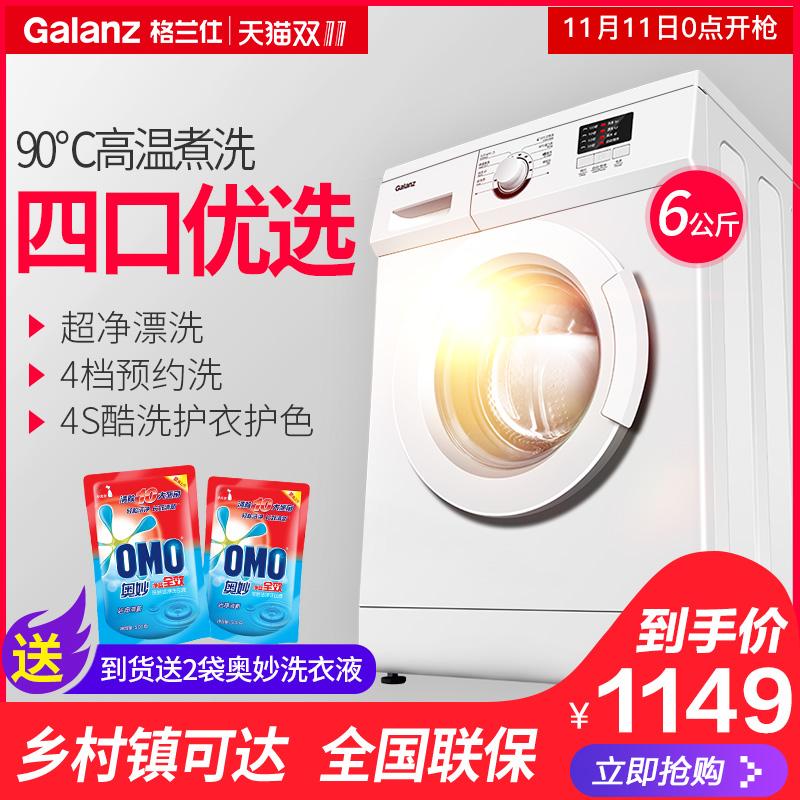 全自动洗衣机正品