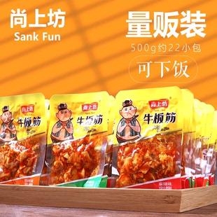 尚上坊牛板筋小包装 麻辣香辣牛板筋即食零食小吃独立散装 称重500g