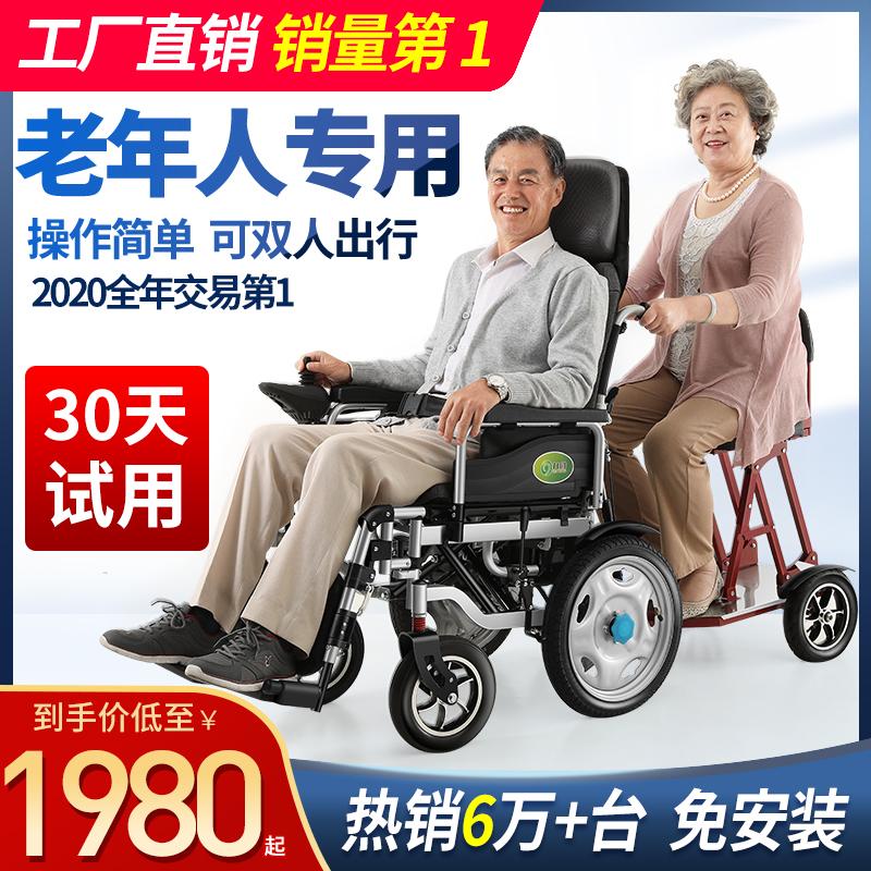 九圆电动轮椅车折叠轻便老人老年残疾人智能全自动双人四轮代步车