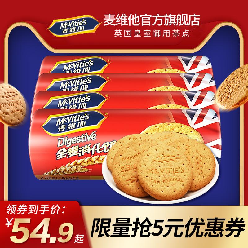 麦维他燕麦五谷杂粮全麦饼干低无糖精脂卡粗粮饱腹代餐压缩零食品