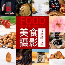 淘宝美食产品拍照菜品饮品摄影服务外卖奶茶干货济南上门拍摄视频