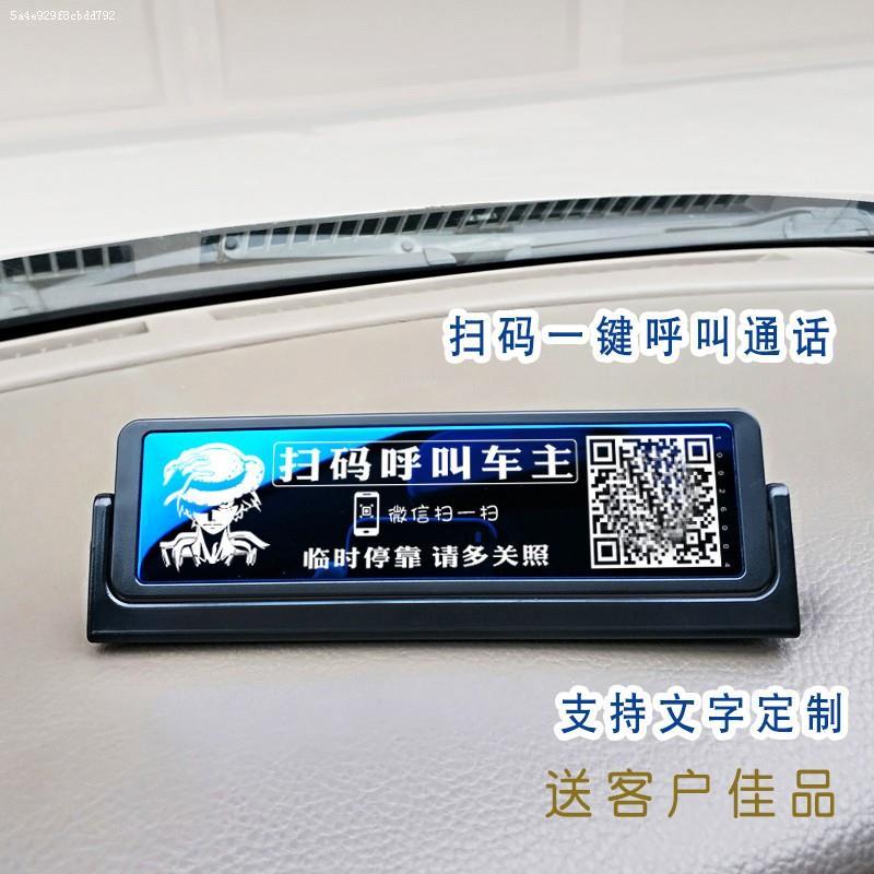 12月02日最新优惠二维吗临时停车牌牌扫码个性电话