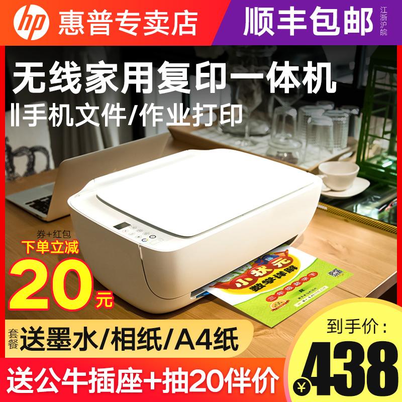 hp惠普3636彩色打印机家用小型手机无线 wifi喷墨学生多功能复印机扫描家庭办公三合一照片打印机复印一体机
