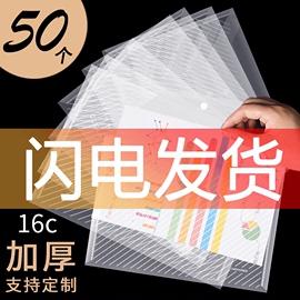 100个文件袋透明a4加厚大容量档案袋学生拉链袋分类塑料按扣袋学生用文具收纳袋资料袋文件夹定制印logo图案