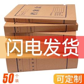 50个档案盒牛皮纸文件资料盒收纳盒a4进口无酸加厚纸质档案盒大容量定做定制印logo办公用品会计凭证档案盒
