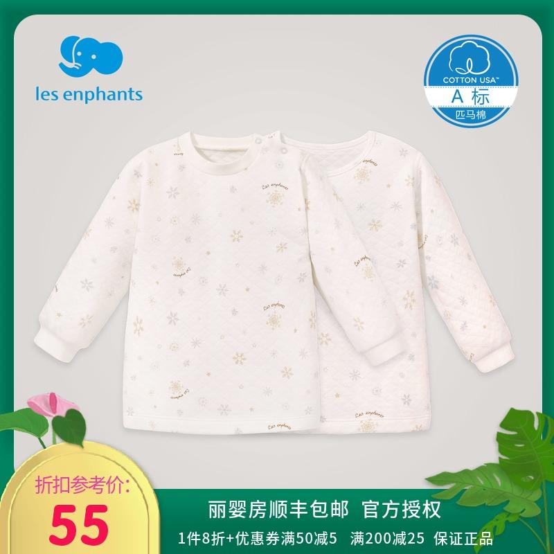 丽婴房官方网店男女宝宝匹马棉空气层内衣上衣儿童纯棉内衣冬装厚