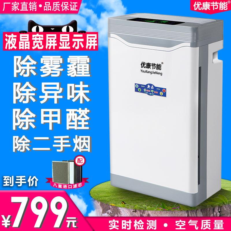 [优康节能实业空气净化,氧吧]空气净化器家用除甲醛雾霾pm2.5卧月销量3件仅售798.2元