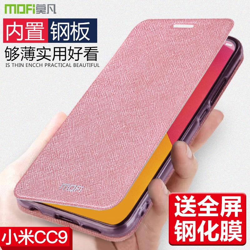 满5元可用1元优惠券莫凡小米cc9 cc9e米9pro硅胶手机壳