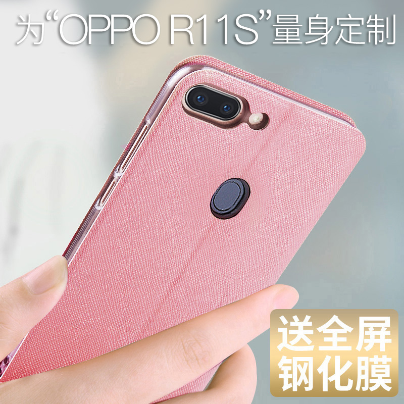 莫凡oppor11s r11splus oppo手机壳热销10件有赠品
